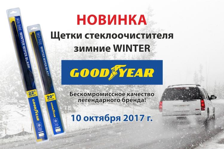 Новинка! Щетки стеклоочистителя зимние Winter