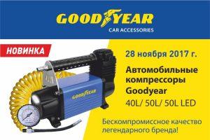 Новинки автомобильных компрессоров Goodyear