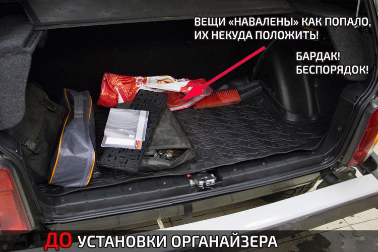 До установки органайзера в багажник