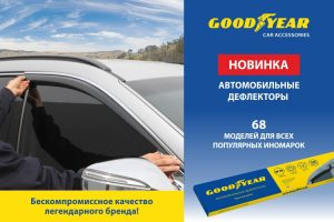 Автомобильные дефлекторы goodyear