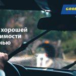 Как улучшить обзор на дороге осенью
