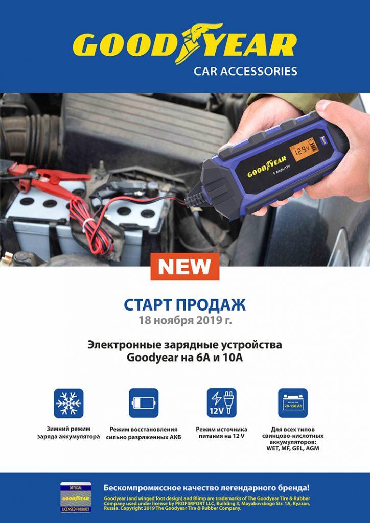 Зарядные устройства Goodyear Smart