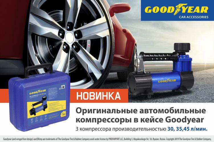 Автомобильные компрессоры Goodyear баннер